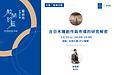 台日木雕創作與市場的研究解密banner800x533-03.png