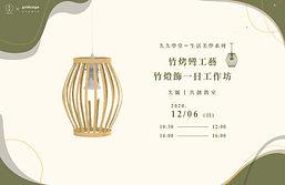 20201206「製作自己的竹燈飾 工作坊」x格子設計-02.jpg