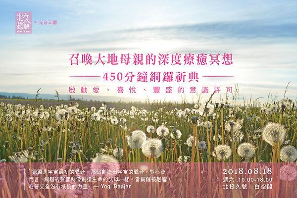 20180818-450分鐘銅鑼祈典_banner-800x533_v5.jpg