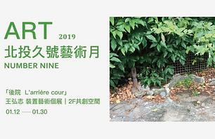 王弘志-banner800x533.png