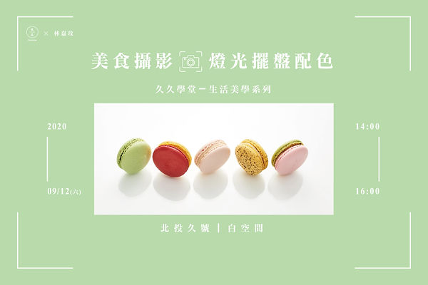 20200912「美食攝影-燈光擺盤配色」」x林嘉玟-03.jpg