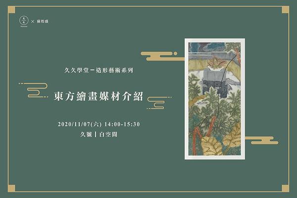 20201107 「東方繪畫媒材介紹」x蘇煌盛-03.jpg