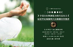 20200919-1107「享受自在與創造力的月亮女人」昆達里尼瑜伽與月亮銅鑼浴
