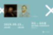 190922_藝術導讀_林布蘭與梵谷_banner800x533-01.png
