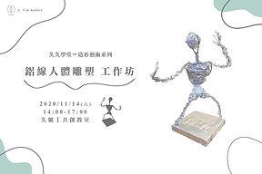 20201114「鋁線人體雕塑 工作坊」xTim Budden-03.jpg