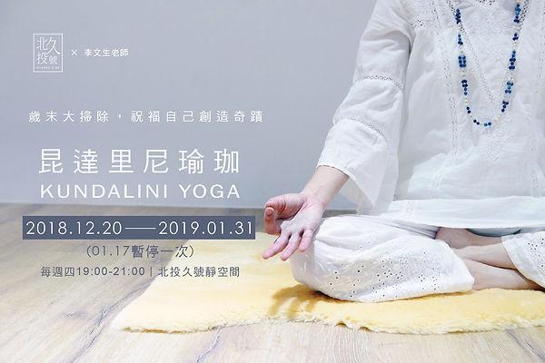 20181220_昆達里尼瑜珈_banner800x533-01.jpg