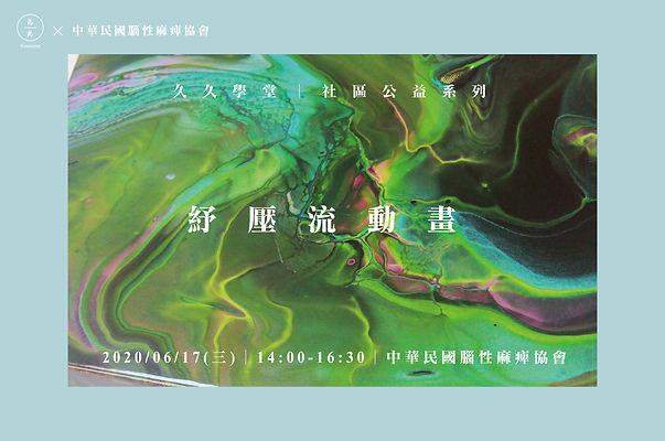 20200617 (公益課程)中華民國腦性麻痺協會-流動畫-02.jpg