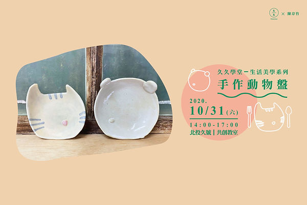 20201031「手作動物盤」x陳韋竹-03.jpg