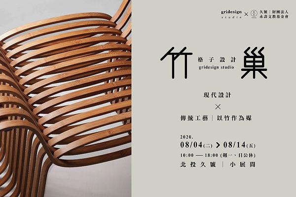 20200801-0815 格子設計-竹巢-02.jpg