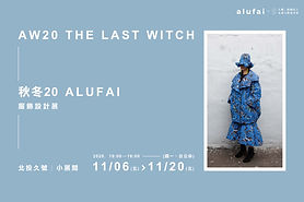 20201105-1120「ALUFAI秋冬飾品」- 透藍設計 個展-02.jp