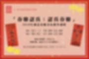 190112_春聯banner800x533-01.jpg