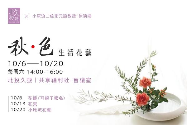 20181006-1020 「秋.色」生活花藝banner800x533-01.