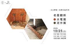 20201025「老屋翻新-水電篇/老屋翻新-泥作篇」x貝森室內裝修有限公司-0