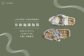 20201107「布條編織拖鞋」x唐青古物商行-03.jpg