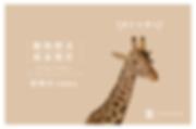 190921-1026「盧楓山老師動物標本扭蛋製作」專題課程_banner800