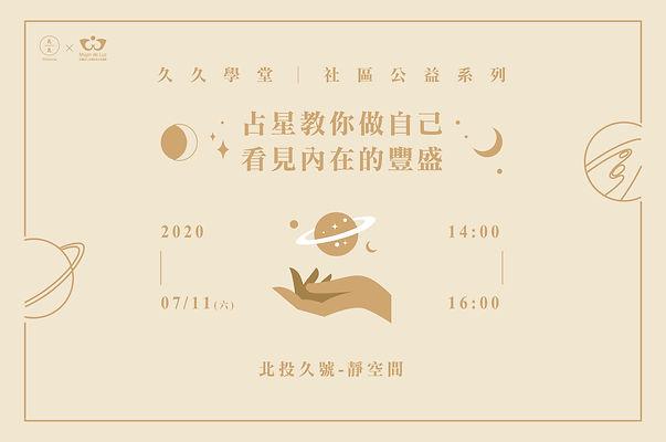 20200711「占星教你做自己,看見內在的豐盛」x社團法人台灣女性之光協會-0