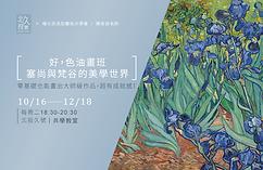 20181016-紓壓油畫banner800x533.png