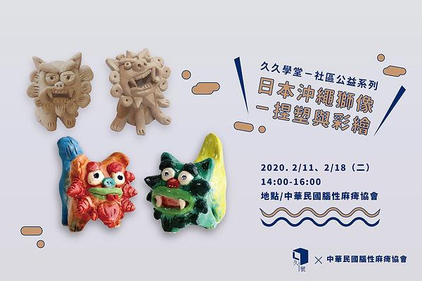 20200211-0218「日本沖繩獅像-捏塑與彩繪」x中華民國腦性麻痹協會-0