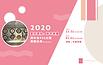 2020愛你愛你 和平覺醒banner_800x533-01.png