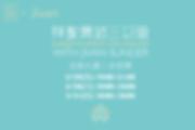 神聖舞蹈三日營banner-02.png