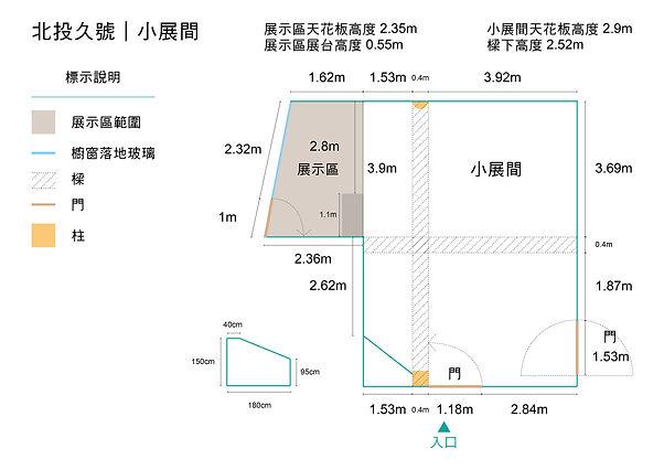 空間平面圖繪製_1F小展間-01.jpg