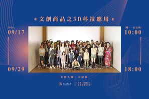 20200916-0930 「文創商品之3D科技應用」-做人成功個展-02.jp