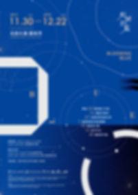 2019北投久號藝術月 敞開的藍.jpg