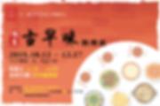 20181012古早味料理班banner800x533-01.png