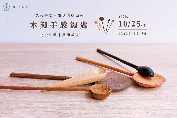 20201025「手作木刻湯匙」x李霽洵-03.jpg