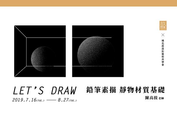 190716-190827_鉛筆素描課程_800x533-01.png