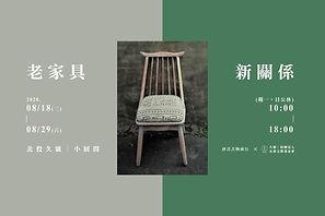 20200817-0830 老家具‧新關係-唐青古物-02.jpg
