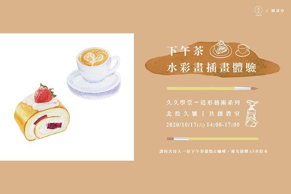 20201017 「下午茶水彩畫插畫體驗」x陳葦玲-03.jpg