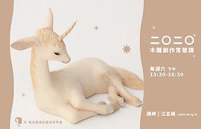 2020木雕常態課banner800x533-01.jpg