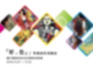 180807_好色_banner800x533_無logo.png