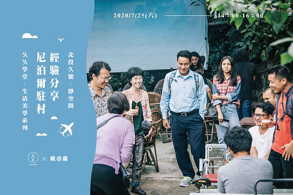 20200725「尼泊爾駐村經驗分享」」-姚睿蘭-03.jpg