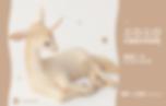 2020木雕常態課banner800x533-01.png