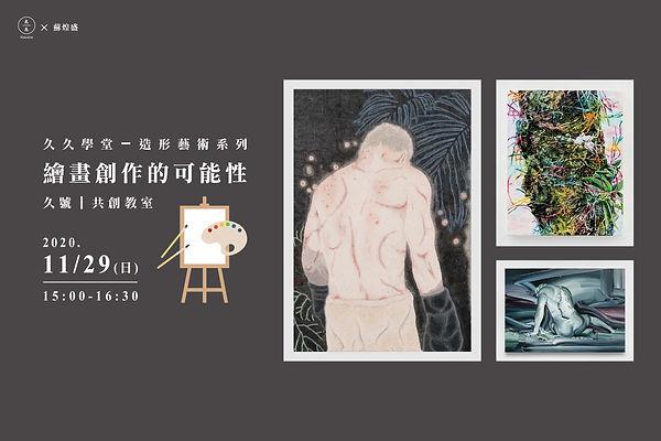 20201129 「繪畫創作的可能性」x蘇煌盛-02.jpg