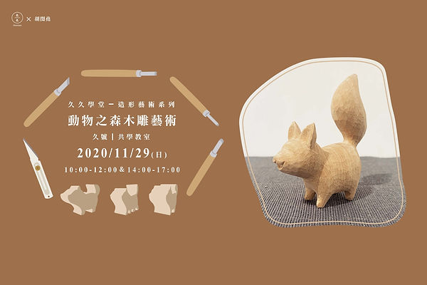 20201129 「動物之森木雕藝術 工作坊」x胡閔堯-02.jpg
