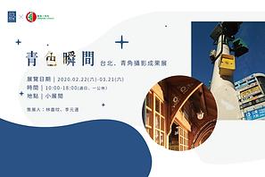 20200215-0314 「青色瞬間」台北.青角攝影成果展800x533-01