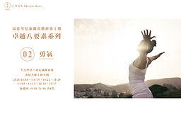 20201008-1217「卓越八要素系列二:勇氣」-昆達里尼瑜伽常態課第十期x