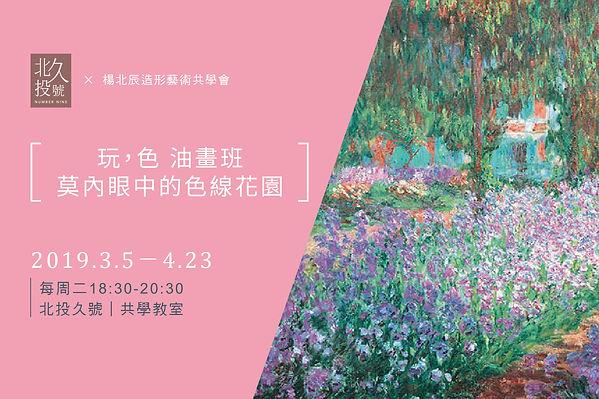 20190305 油畫banner800x533-01.jpg