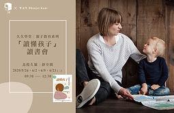 20200526「讀懂孩子讀書會」x李文生-03.jpg