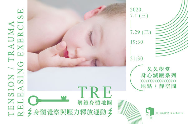 20200701-0729 「TRE解鎖身體地圖」-身體覺察與壓力釋放運動 x林