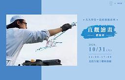 20201031「直觀繪畫體驗班」x陳奕龍-04.jpg