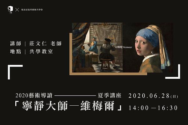 20200628「寧靜大師 - 維梅爾」2020藝術導讀 - 夏季講座x莊文仁-