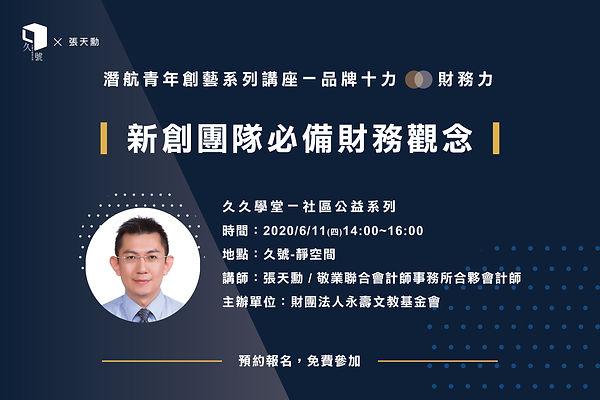 20200611張天勳「新創團隊必備的財務觀念」-01.jpg