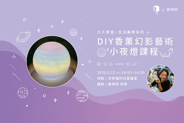 20200523「DIY香熏幻影藝術小夜燈課程」-03.jpg