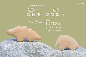 20201115「按按龍‧刮刮象 」x黃靜萱-03.jpg