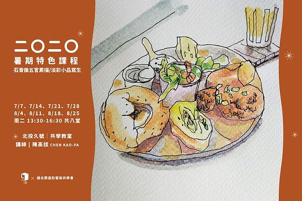 20200707-0825 二〇二〇暑期特色課程「石膏像五官素描/淡彩小品寫生」