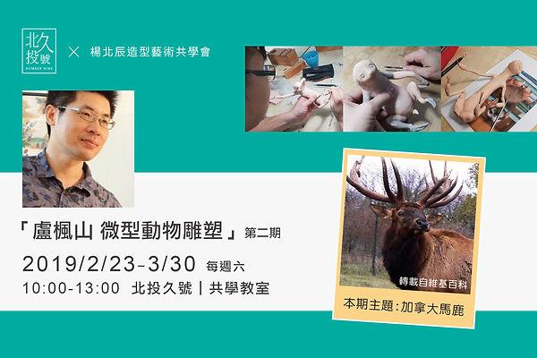 20190223盧楓山微型動物雕塑banner800x533-01.jpg